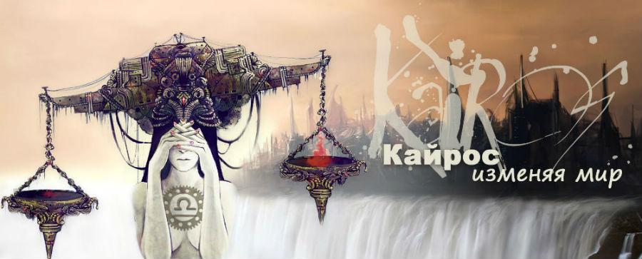 http://kairos.rolka.su/files/0016/ec/b1/62444.jpg